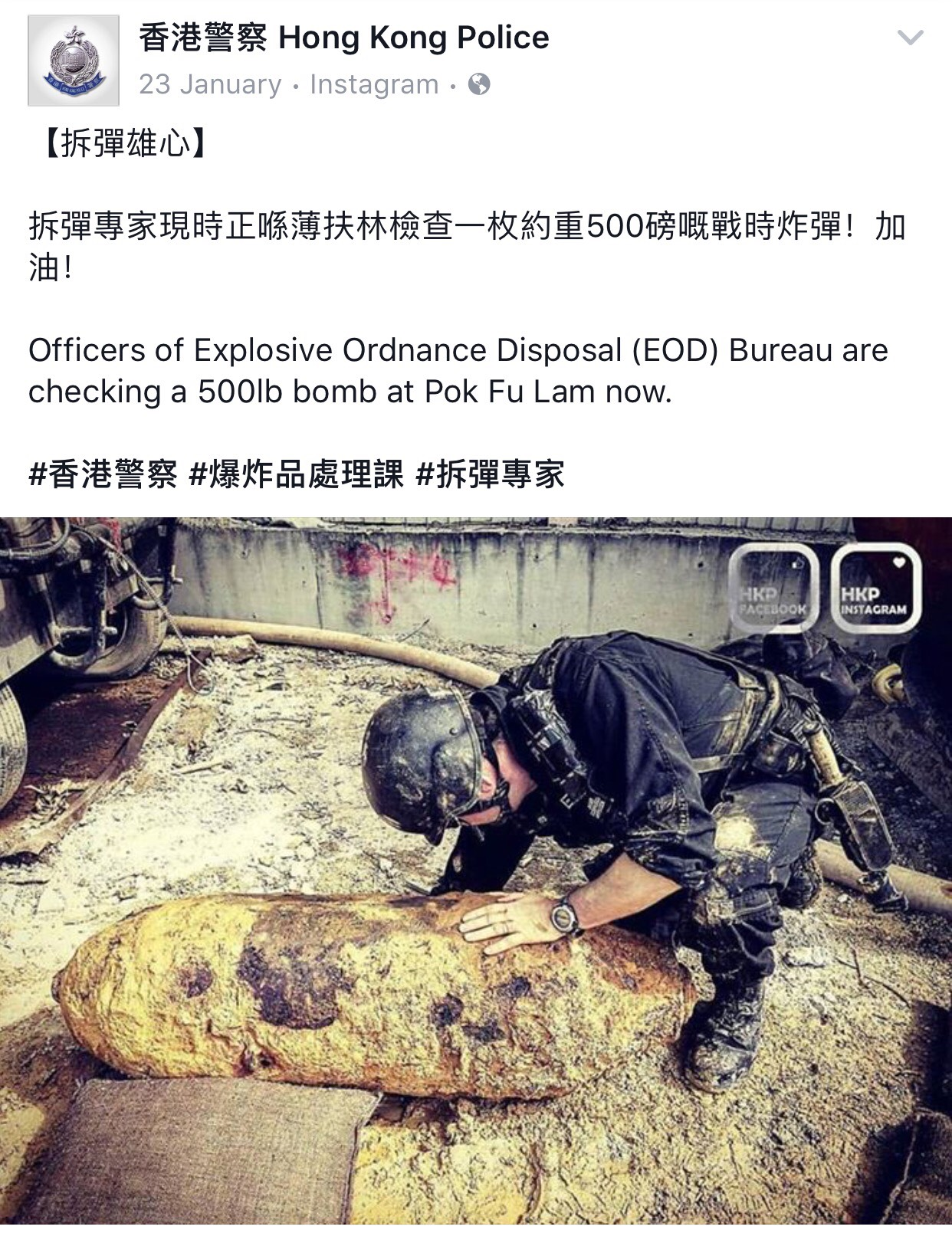 Officers of Explosive Ordnance Disposal Bureau found a 500 lb bomb in Pok Fu Lam.  The police posted an exclusive photo on its social media platforms straight away.